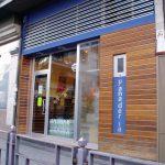 Reforma Locales Comerciales - Fadispan